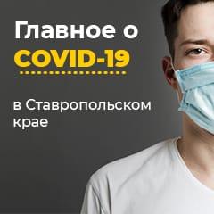 Банер вирус